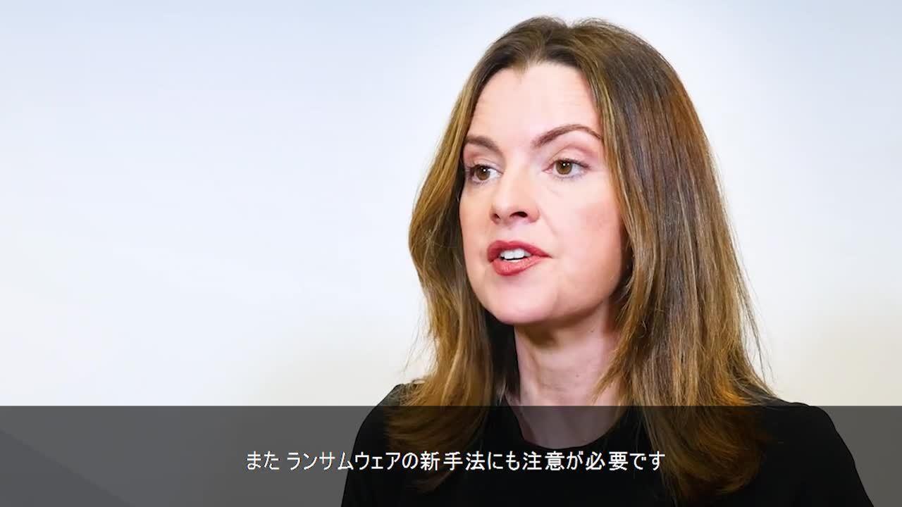 2020年セキュリティ動向予測 - サンドラ・ジョイス(Sandra Joyce)