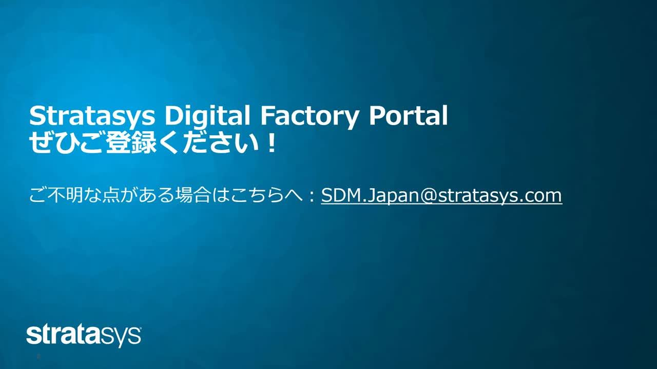 Stratasys Digital Factory Portalユーザ登録ガイド