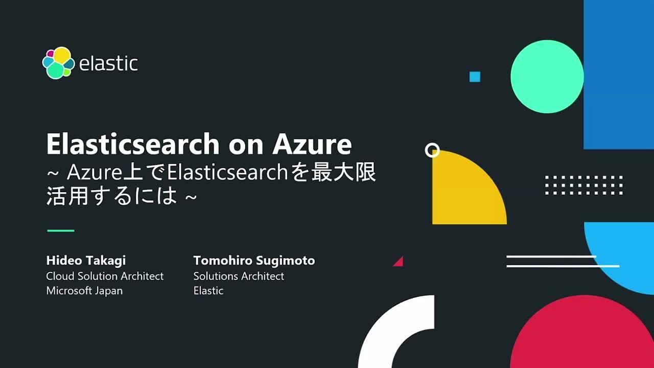 Video for Elasticsearch on Azure ~ Azure上でElasticsearchを最大限活用するには ~