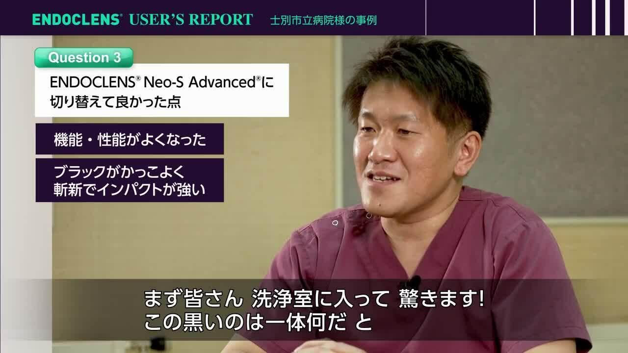 VOC Vol.3 士別市立病院