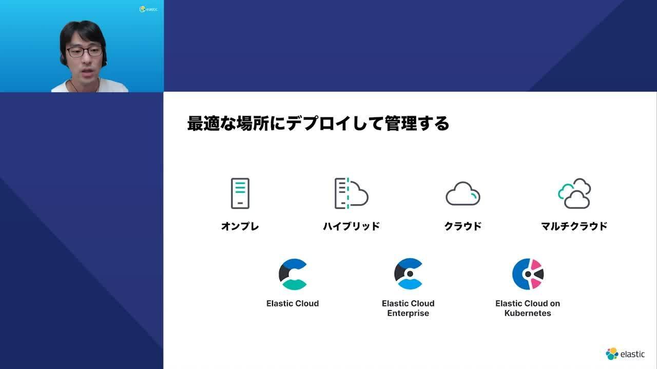 Video for Elastic CloudでElasticを最大活用する