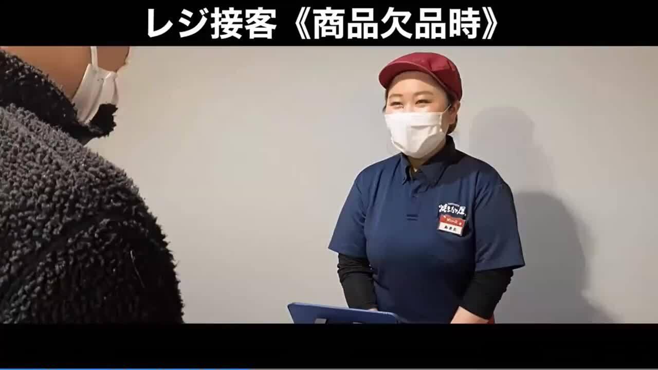 動画サンプル_飲食業_ご注文(商品欠品時)接客編