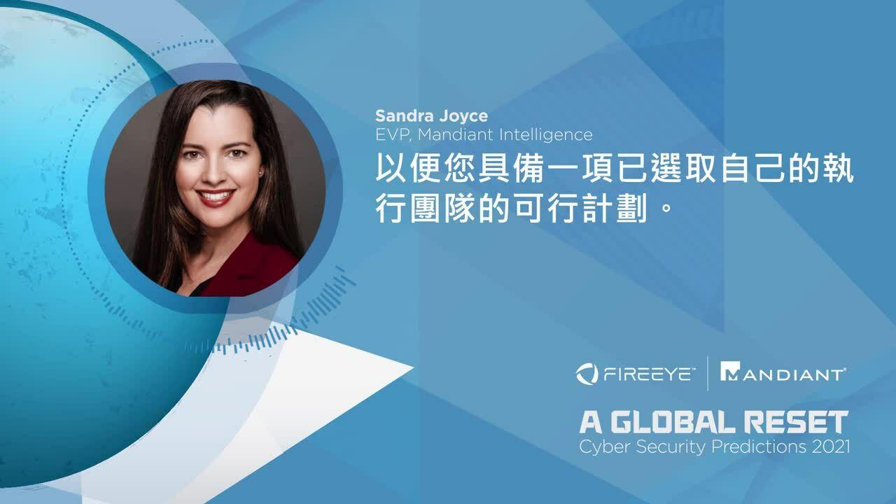 Security Predictions 2021 - Sandra Joyce