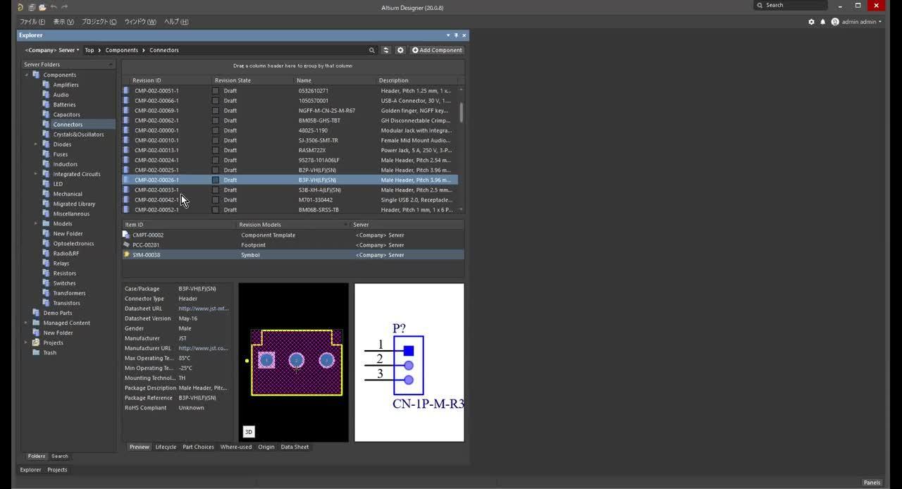 Altium Concord Pro™ 部品ライブラリ管理