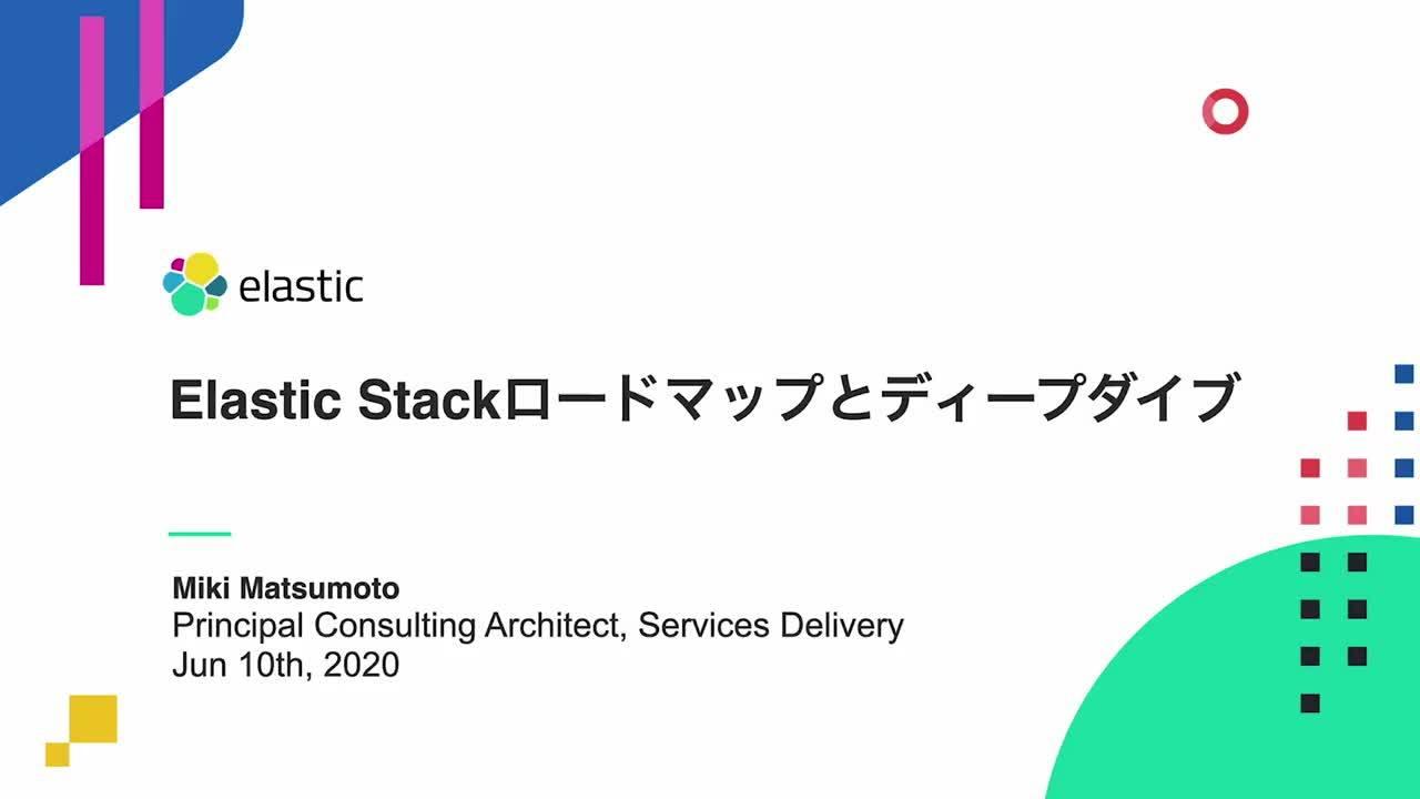Video for Elastic Stackロードマップのディープダイブ
