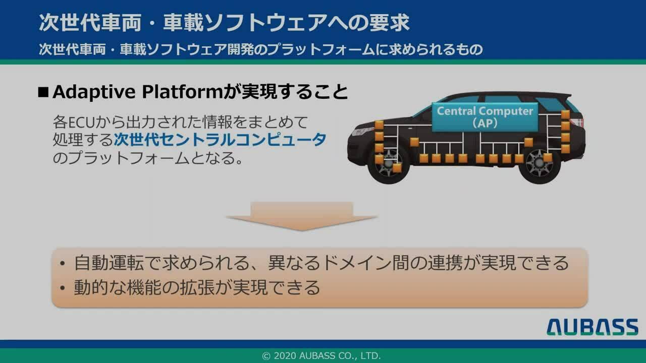 国際標準のAUTOSARを日本基準の技術とサポート体制で提供~AUTOSAR Adaptive Platform編~_short