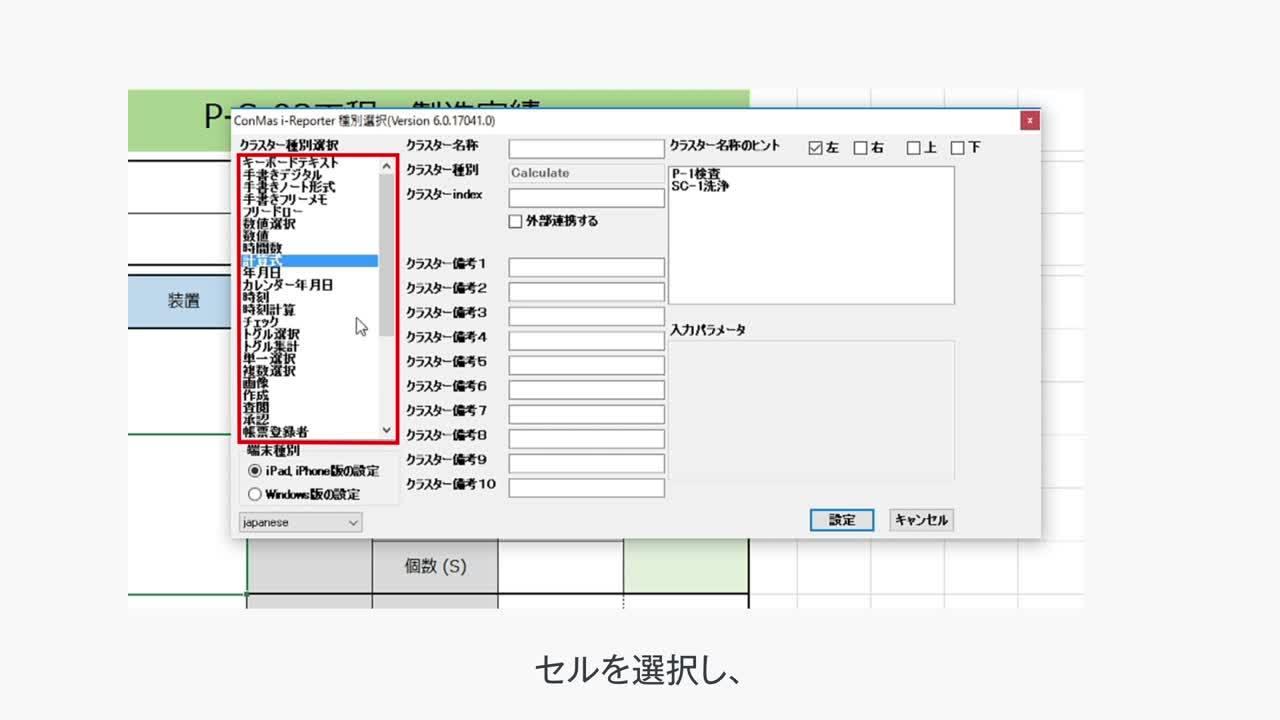 1-2_rakupad_tyouhyousakusei